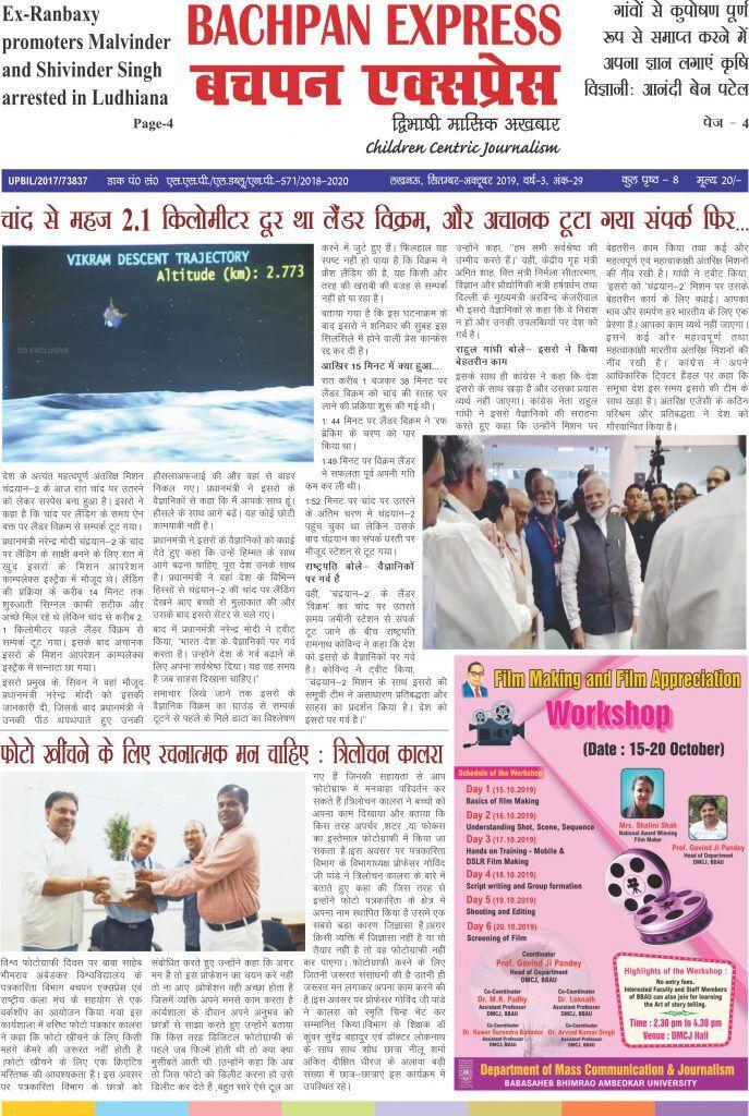 Bachpan Express - E Paper September-October 2019