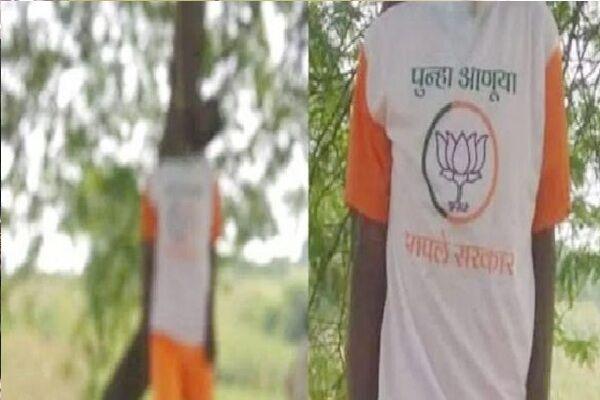 महाराष्ट्र:बीजेपी की टी-शर्ट पहने हुए किसान ने की आत्महत्या-