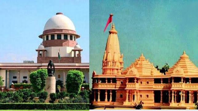 अयोध्या प्रकरण: पूरी हुई सुप्रीम  कोर्ट में अयोध्या मामले की सुनवाई,फैसला रखा सुरक्षित