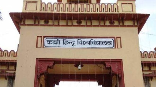 बीएचयू में आरोपी प्रोफेसर को लंबी छुट्टी पर भेजा गया