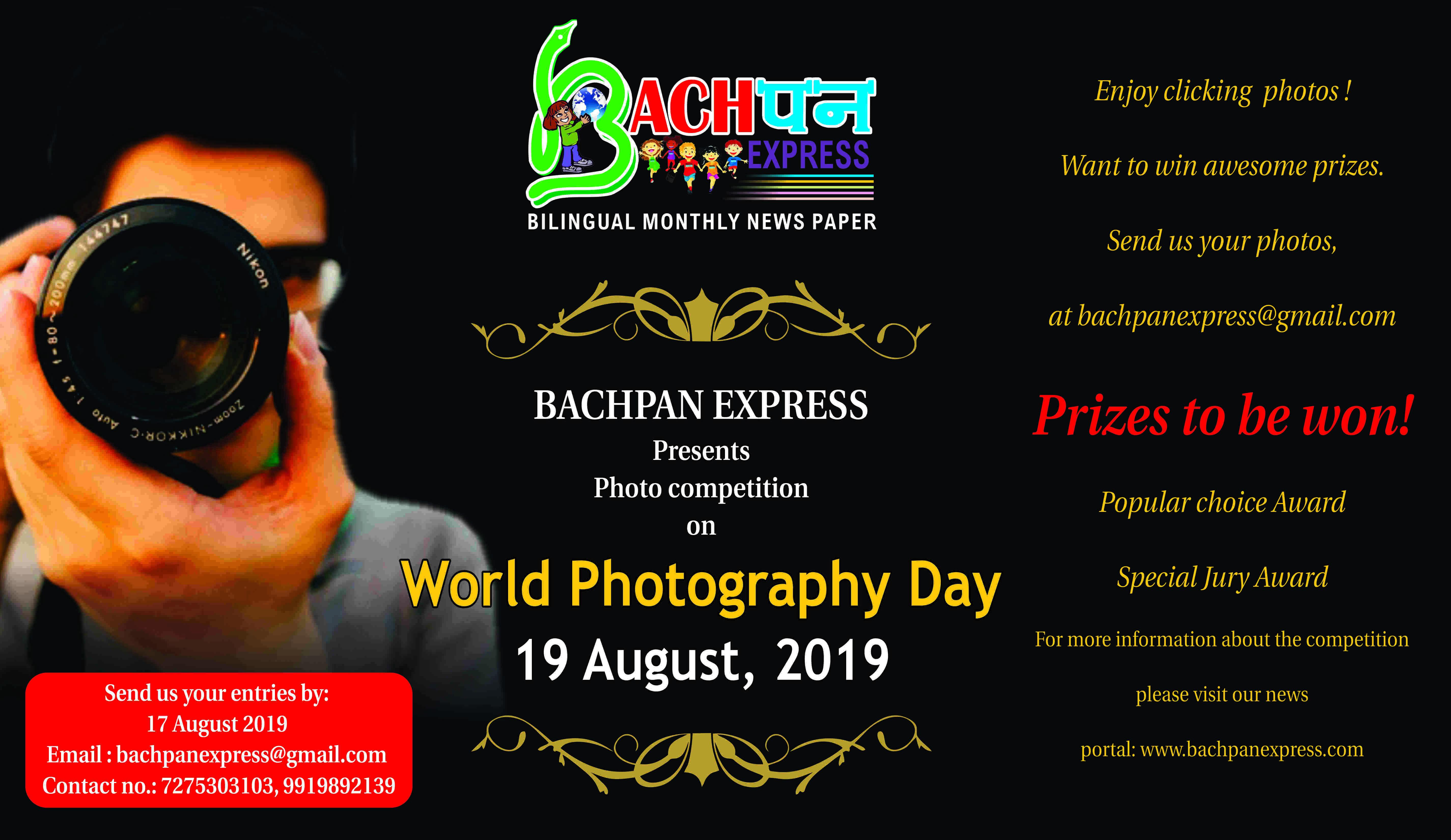 आओ... वर्ल्ड फोटोग्राफी डे बचपन एक्सप्रेस के साथ मनाओ