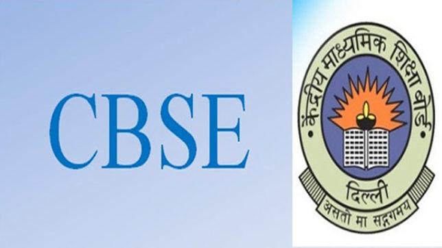 सीबीएसई ने 10वी 12वी बोर्ड की परीक्षा फीस बढ़ाई